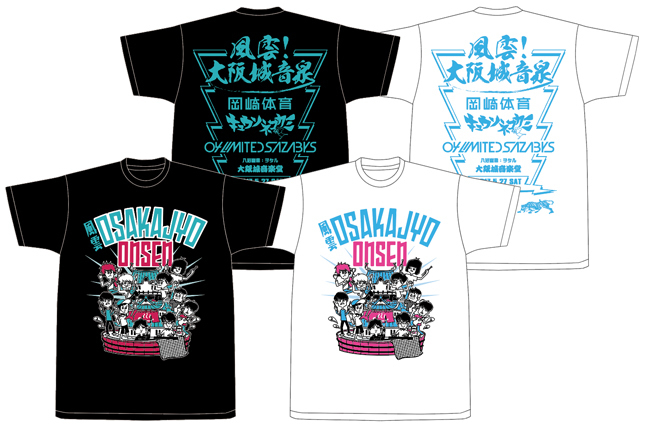 "<p style=""text-align: center;""><span style=""font-size:22px;"">『風雲!大阪城音泉 Tシャツ』</p>"
